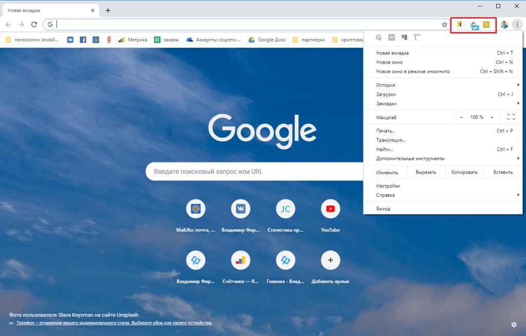 Где посмотреть расширение в браузере