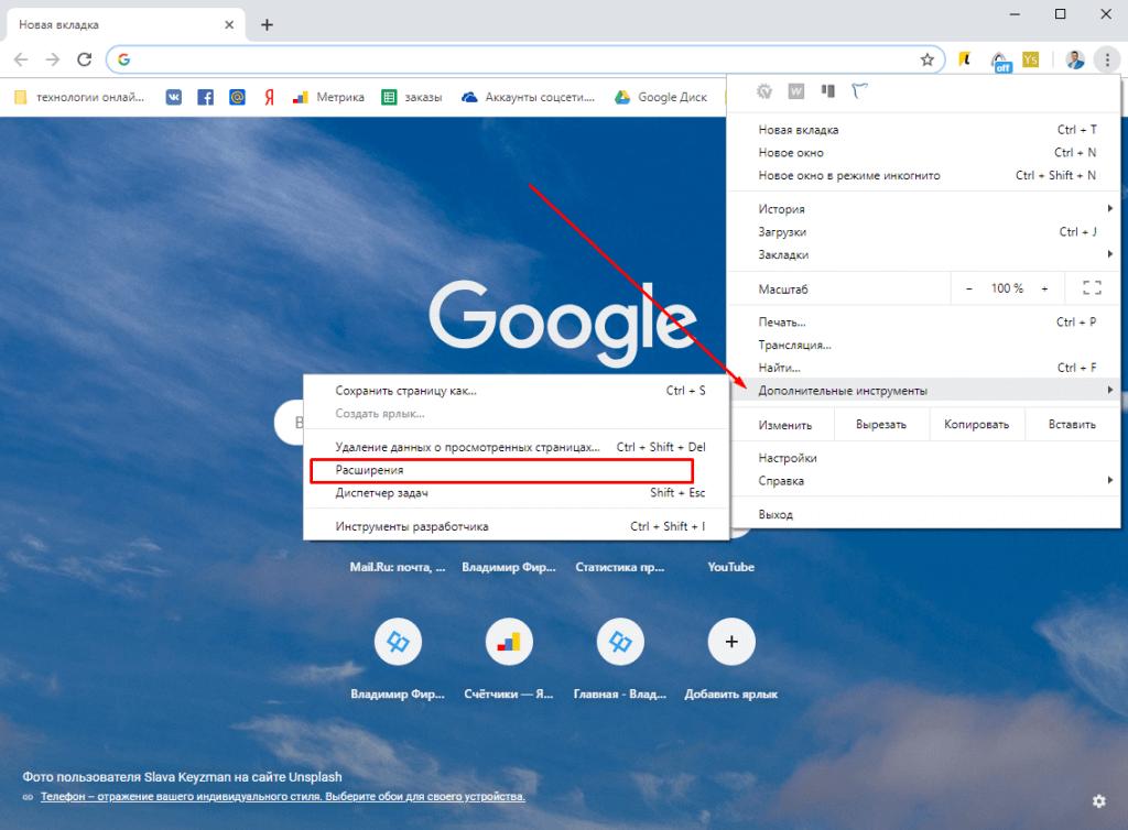 Настройка расширений браузера