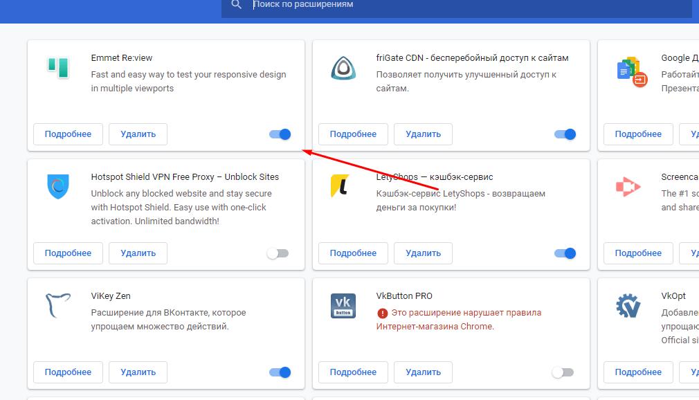 Как отключить расширение в браузере