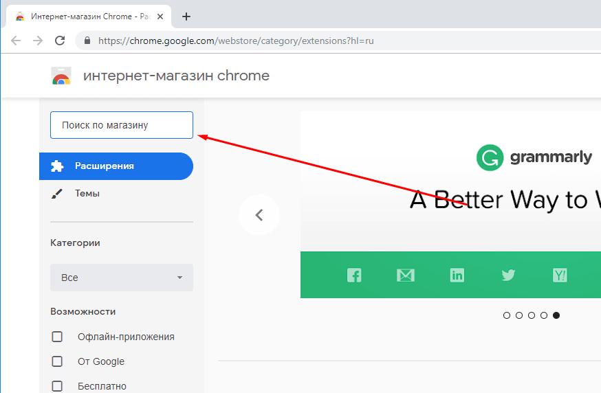 Как найти расширение в браузере