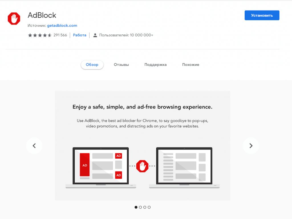 Расширение для браузера блокировка рекламы