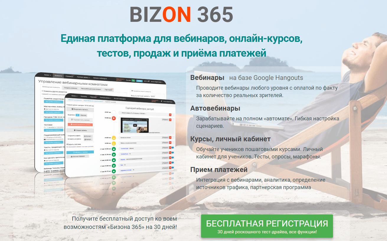 Обзор bizon365