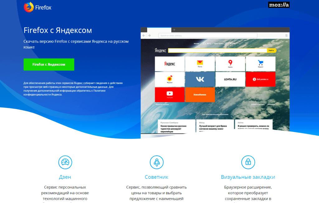 firefox браузер для интернет-предпринимателей