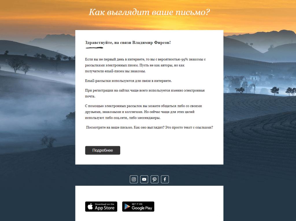 Бесплатный шаблон email рассылок