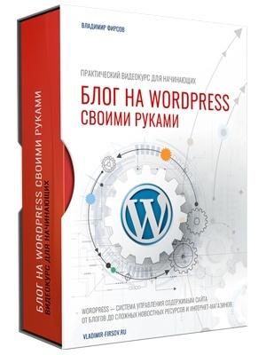 Блог на WordPress своими руками