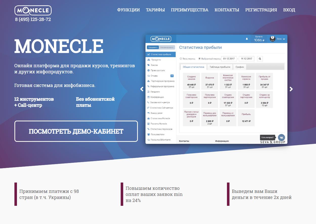 Бесплатный сервис для онлайн школы
