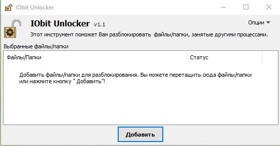 не удается удалить файл
