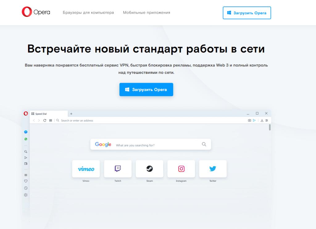 opera браузер для интернет-предпринимателей