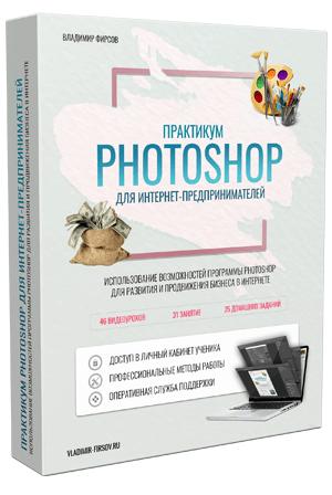 """Практикум """"Photoshop для интернет-предпринимателей"""""""
