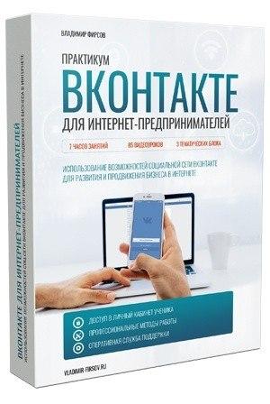 """Практикум """"Вконтакте для интернет-предпринимателей"""""""
