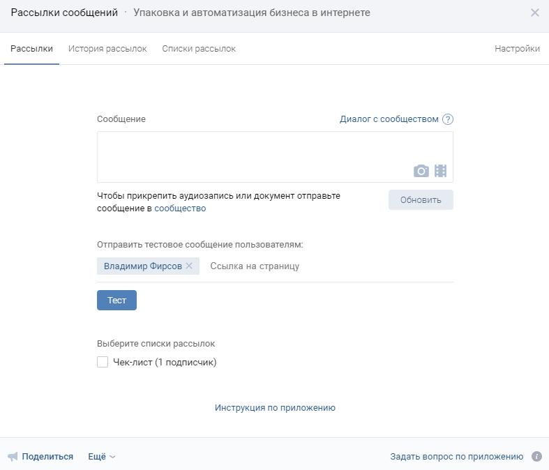 """Приложение """"Рассылка сообщений"""""""