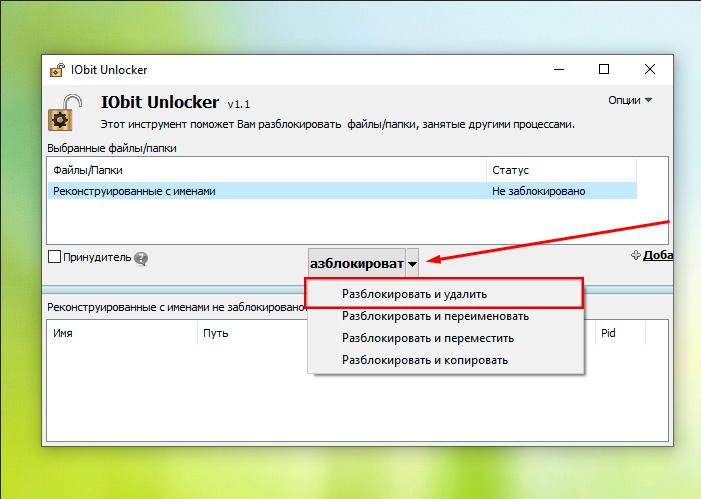 разблокировать и удалить файл