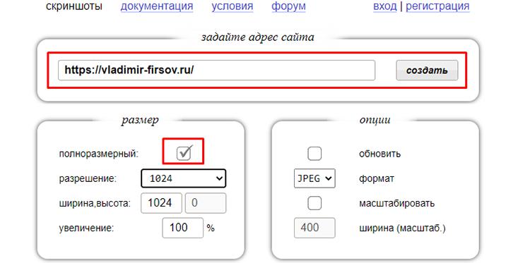 Скриншот всего сайта сервис