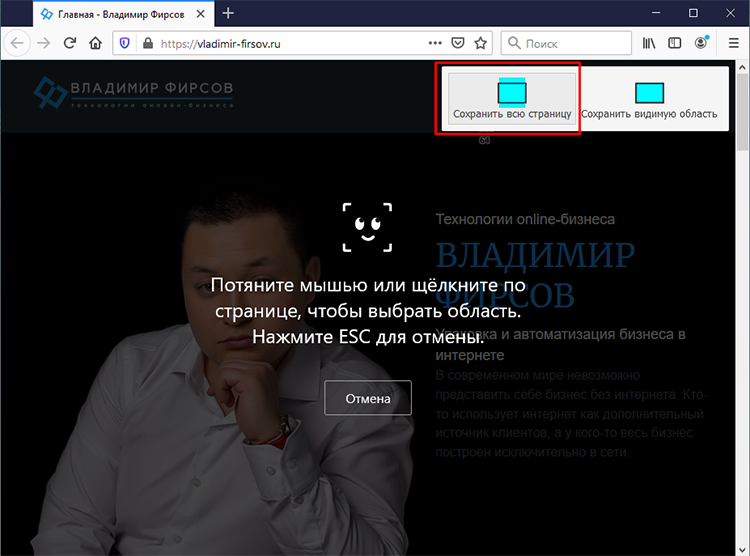 Скриншот целой страницы сайта