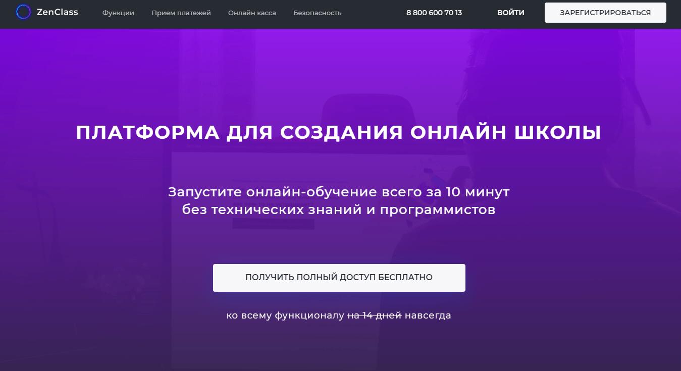 Бесплатные платформы для online-школы сервис zenclass